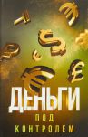 Книга Деньги под контролем