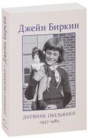 Книга Дневник Обезьянки