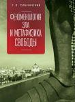 Книга Феноменология зла и метафизика свободы