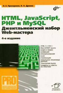 Книга HTML, JavaScript, PHP и MySQL. Джентльменский набор Web-мастера