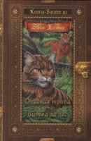 Книга Коты-воители. Опасная тропа. Битва за лес
