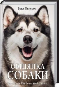 Книга Обіцянка собаки