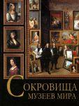 Книга Сокровища музеев мира