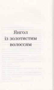 фото страниц Таємниче життя письменників #3