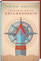 Книга Таємниче життя письменників