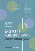 Книга Дисграфия и дизорфография. Изучение. Методика. Сказки