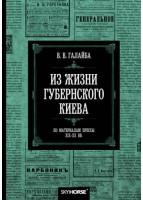 Книга Из жизни губернского Киева