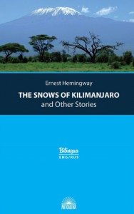 Книга The Snows of Kilimanjaro and Other Stories