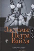 Книга Застолье Петра Вайля