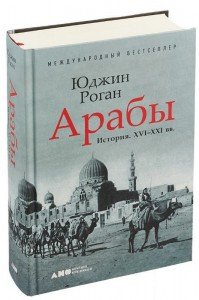 Книга Арабы. История. 16-21 вв