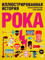 Книга Иллюстрированная история рока