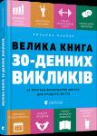 Книга Велика книга 30-денних викликів. 60 програм формування звичок для кращого життя