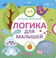 Книга Играем, изучаем. Логика для малышей