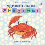Книга Книжки - картонки. Удивительные животные