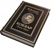 Книга Кобзар (у футлярі)