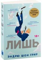 Книга Лишь