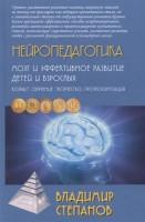 Книга Нейропедагогика. Мозг и эффективное развитие детей и взрослых. Возраст, обучение, творчество, профориентация
