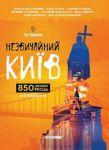 Книга Незвичайний Київ. Путівник