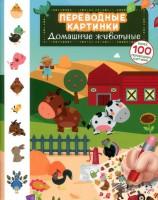 Книга Переводные картинки. Домашние животные