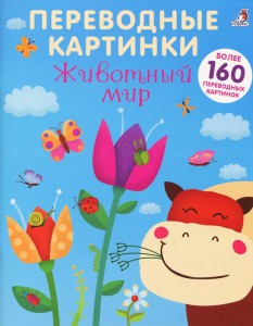 Книга Переводные картинки. Животный мир