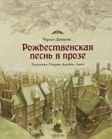 Книга Рождественская песнь в прозе. Святочный рассказ с привидениями