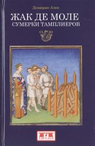 Книга Жак де Моле. Сумерки тамплиеров