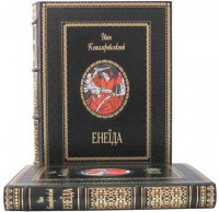 Книга Енеїда