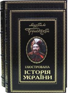 Книга Ілюстрована історія України