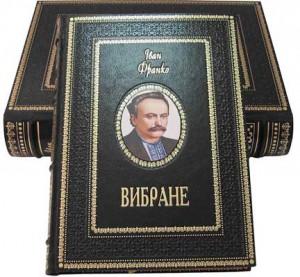 Книга Іван Франко. Вибране