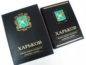 Книга Харьков