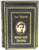 Книга Леся Українка. Вибрані твори