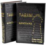 Книга Тайны шпионажа (в 2-х томах)