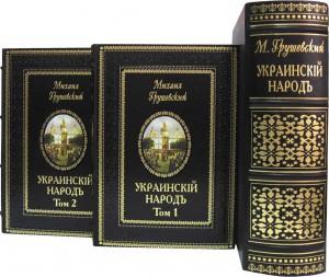 Книга Украинскій народъ (в 2-х томах)