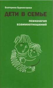Книга Дети в семье. Психология взаимоотношений