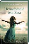 Книга Испытание для Евы. Книга 3
