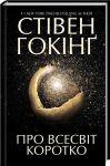 Книга Про Всесвіт коротко