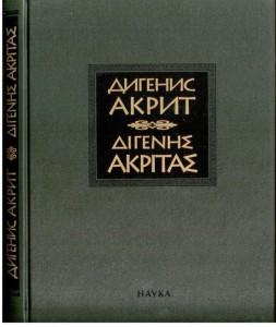 Книга Византийская эпическая поэма