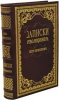 Книга Записки революционера