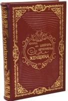 Книга Женщина, ее быт, нравы и общественное положение у всех народов земного шара