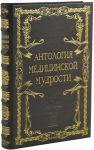 Книга Антология медицинской мудрости