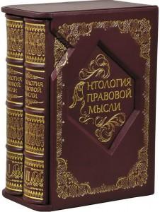 Книга Антология правовой мысли. В 2-х томах (в футляре)