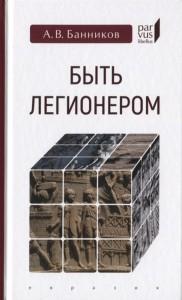 Книга Быть легионером