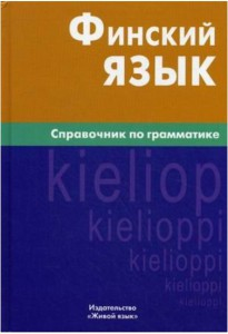 Книга Финский язык. Справочник по грамматике