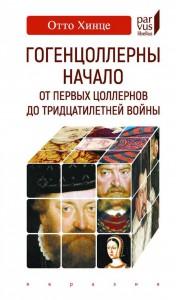 Книга Гогенцоллерны: начало