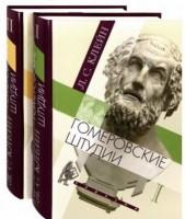 Книга Гомеровские штудии