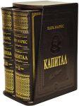 Книга Капитал. В 2 томах (в футляре)
