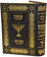 Книга Тора. Пятикнижие и Гафтарот