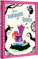 Книга Уроки виживання для принцес