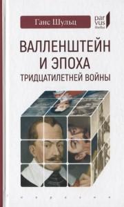 Книга Валленштейн и эпоха Тридцатилетней войны