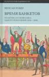 Книга Время банкетов: Политика и символика одного поколения (1818–1848)